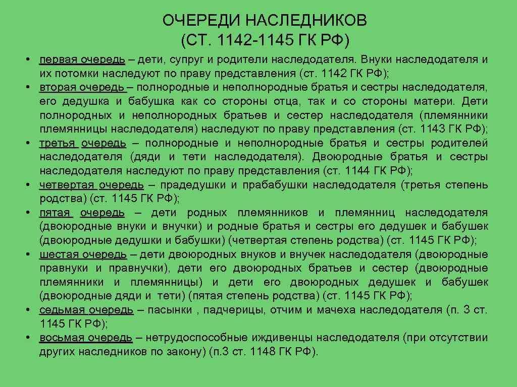 гражданский кодекс 1142