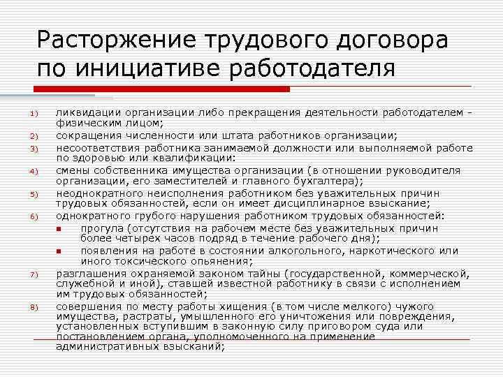 Расторжение трудового договора с главным бухгалтером при смене руководителя организации работа в минске главным бухгалтером на дому