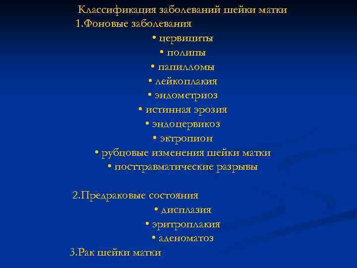 Классификация гинекологических заболеваний