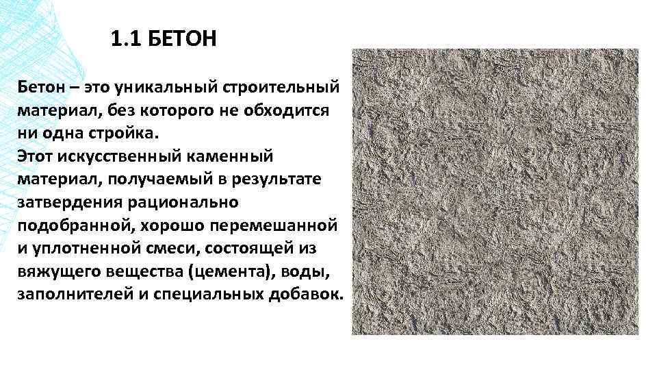 Бетонная смесь это строительный материал керамзитобетон дома под ключ