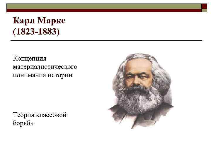 karl marxs theory of class Karl marx (german: [maɐ̯ks] 5 may 1818 - 14 march 1883) was a german philosopher, economist, historian, political theorist, sociologist, journalist and socialist revolutionary.