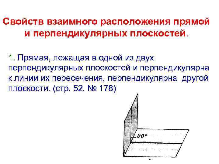 Свойств взаимного расположения прямой и перпендикулярных плоскостей. 1. Прямая, лежащая в одной из двух