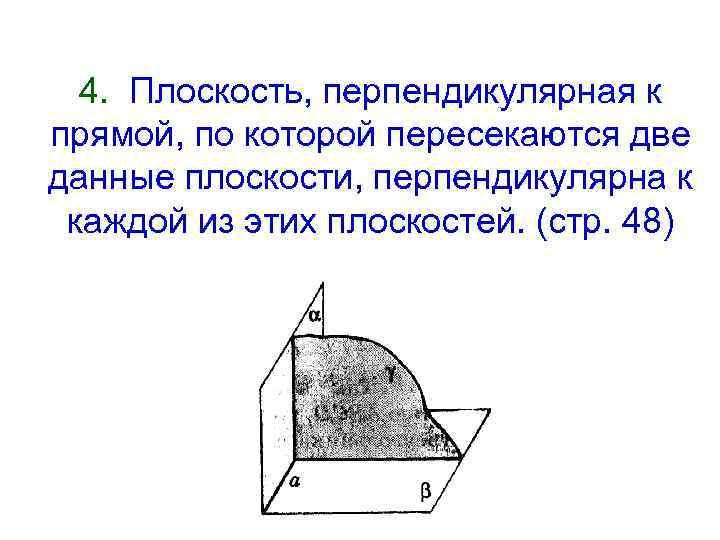 4. Плоскость, перпендикулярная к прямой, по которой пересекаются две данные плоскости, перпендикулярна к каждой