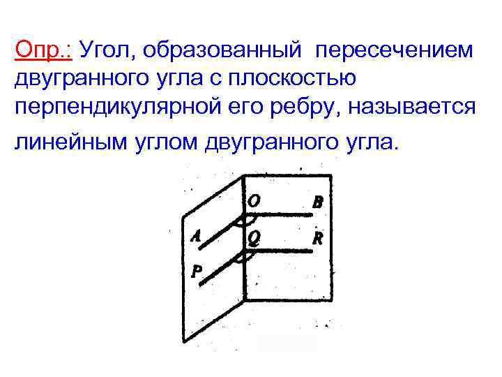 Опр. : Угол, образованный пересечением двугранного угла с плоскостью перпендикулярной его ребру, называется линейным