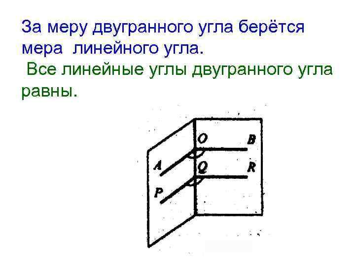 За меру двугранного угла берётся мера линейного угла. Все линейные углы двугранного угла равны.