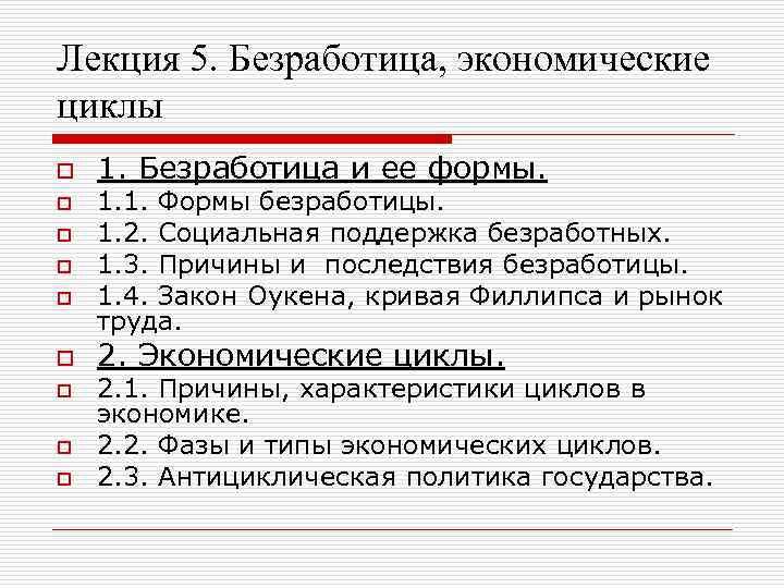 Лекция 5. Безработица, экономические циклы o 1. Безработица и ее формы. o 1. 1.