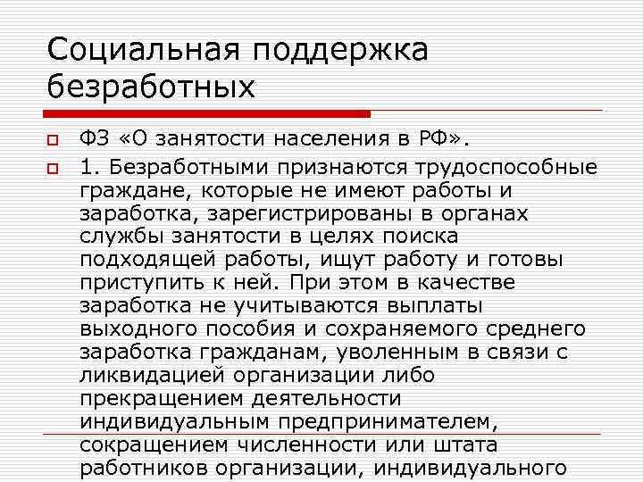 Социальная поддержка безработных o ФЗ «О занятости населения в РФ» . o 1. Безработными