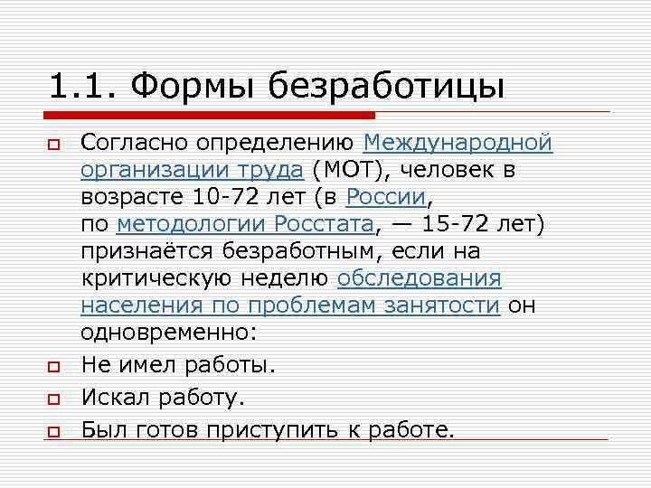 1. 1. Формы безработицы o Согласно определению Международной организации труда (МОТ), человек в возрасте