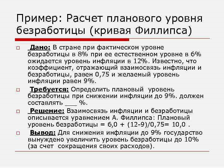 Пример: Расчет планового уровня безработицы (кривая Филлипса) o Дано: В стране при фактическом уровне