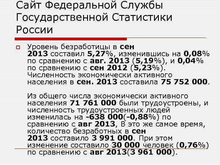 Сайт Федеральной Службы Государственной Статистики России o Уровень безработицы в сен 2013 составил 5,