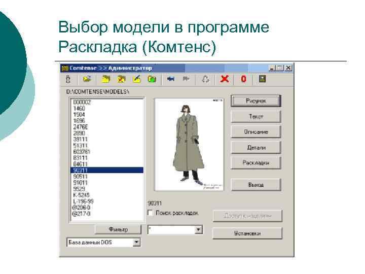 САПР КОМТЕНС СКАЧАТЬ БЕСПЛАТНО