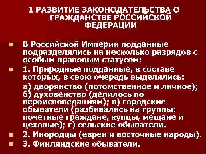 шпаргалка законодательства о гражданстве развитие российского
