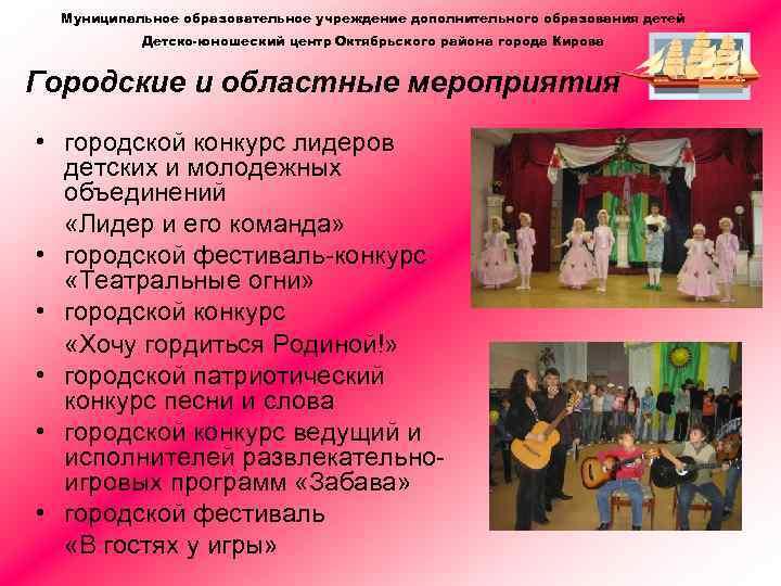 Программа знакомства с образовательным учреждением дюц войковский