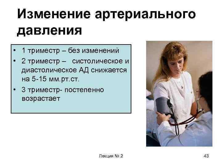 Норма давления у беременных женщин 3 триместр 82