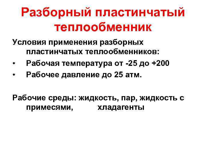 Разборный пластинчатый теплообменник Условия применения разборных пластинчатых теплообменников: • Рабочая температура от -25 до