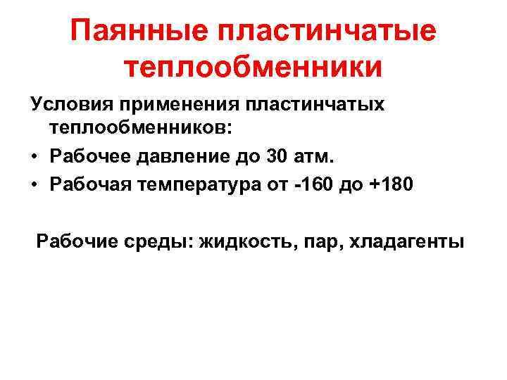 Паянные пластинчатые теплообменники Условия применения пластинчатых теплообменников: • Рабочее давление до 30 атм. •