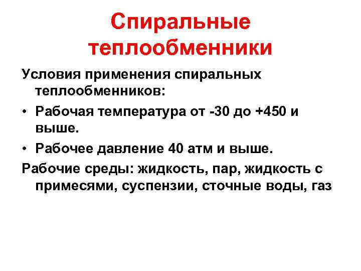 Спиральные теплообменники Условия применения спиральных теплообменников: • Рабочая температура от -30 до +450 и