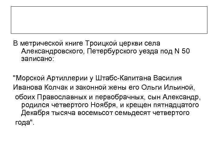 В метрической книге Троицкой церкви села Александровского, Петербурского уезда под N 50 записано: