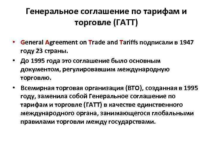 Генеральное соглашение по тарифам и торговле (ГАТТ) • General Agreement on Trade and Tariffs