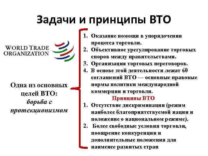 Задачи и принципы ВТО Одна из основных целей ВТО: борьба с протекционизмом 1. Оказание