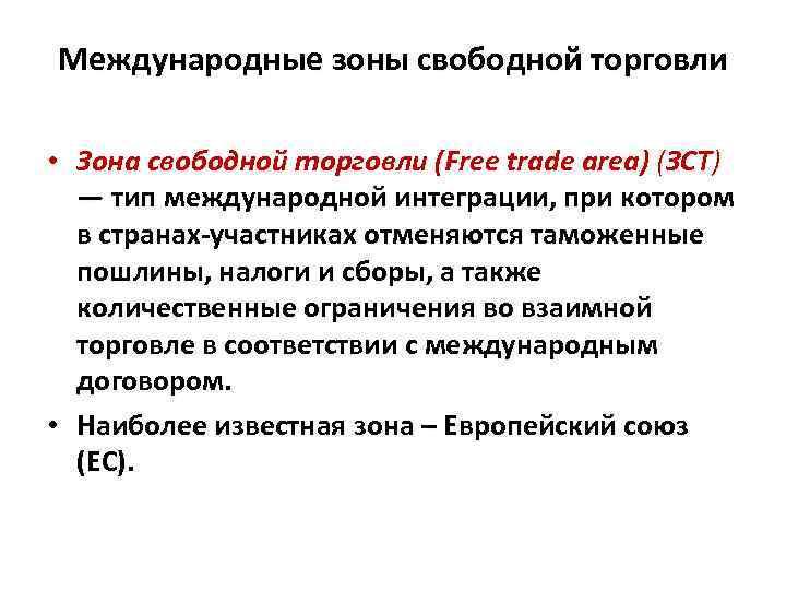 Международные зоны свободной торговли • Зона свободной торговли (Free trade area) (ЗСТ) — тип