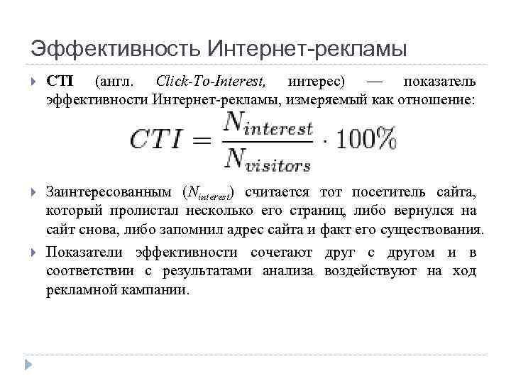 Эффективность Интернет-рекламы CTI (англ. Click-To-Interest, интерес) — показатель эффективности Интернет-рекламы, измеряемый как отношение: Заинтересованным