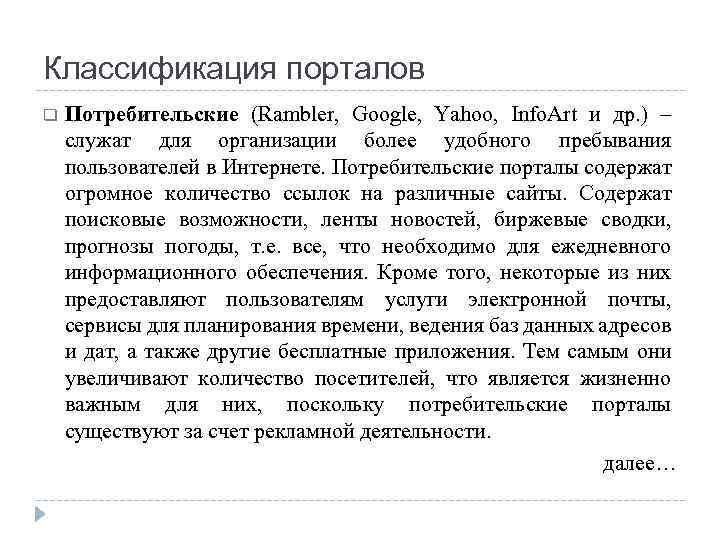 Классификация порталов q Потребительские (Rambler, Google, Yahoo, Info. Art и др. ) – служат