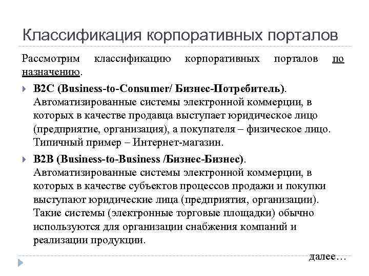 Классификация корпоративных порталов Рассмотрим классификацию корпоративных порталов по назначению. B 2 C (Business-to-Consumer/ Бизнес-Потребитель).