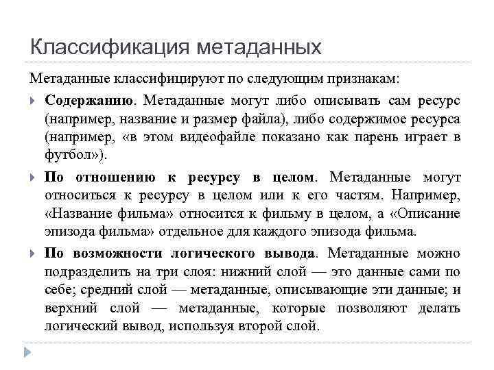 Классификация метаданных Метаданные классифицируют по следующим признакам: Содержанию. Метаданные могут либо описывать сам ресурс