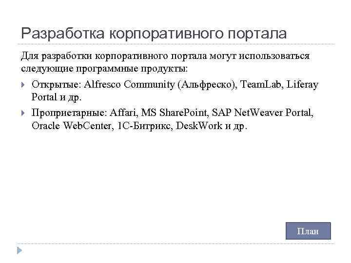 Разработка корпоративного портала Для разработки корпоративного портала могут использоваться следующие программные продукты: Открытые: Alfresco