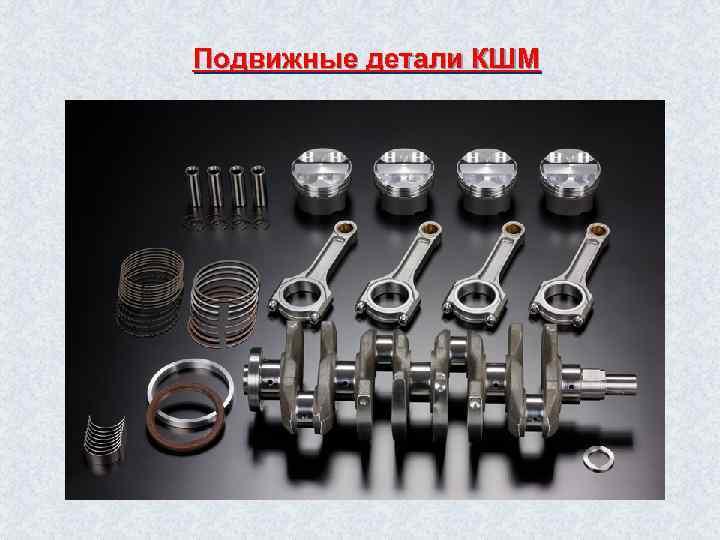 КШМ02540-01