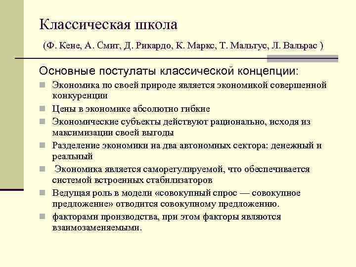Классическая школа (Ф. Кене, А. Смит, Д. Рикардо, К. Маркс, Т. Мальтус, Л. Вальрас