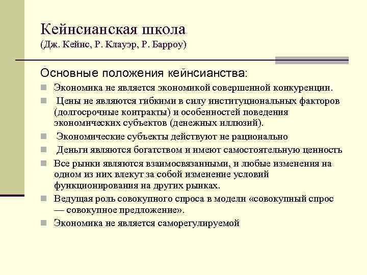 Кейнсианская школа (Дж. Кейнс, Р. Клауэр, Р. Барроу) Основные положения кейнсианства: n Экономика не