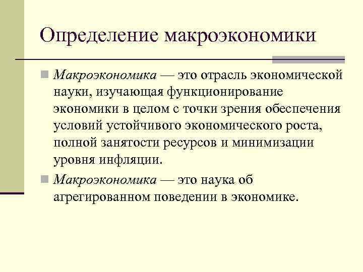 Определение макроэкономики n Макроэкономика — это отрасль экономической науки, изучающая функционирование экономики в целом
