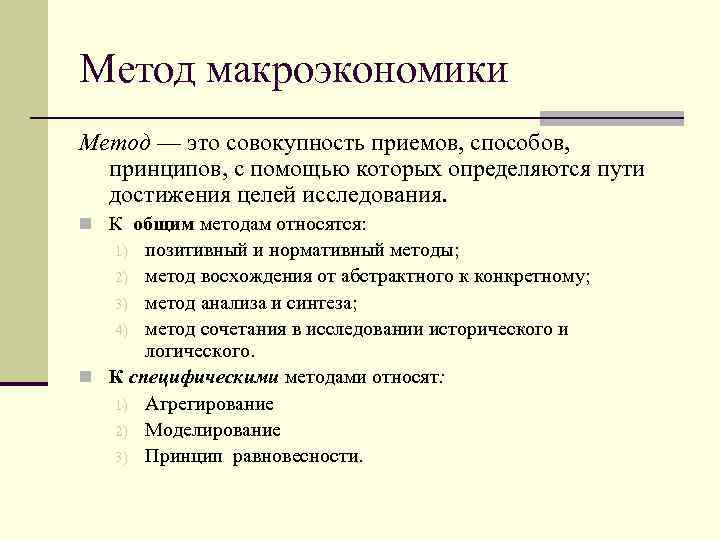 Метод макроэкономики Метод — это совокупность приемов, способов, принципов, с помощью которых определяются пути