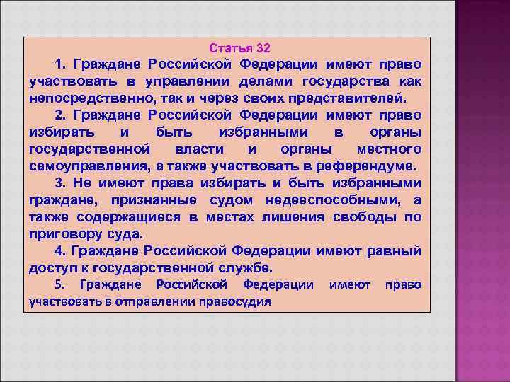 граждане россии имеют право участвовать в управлении делами государства резиноподобной подложке намного
