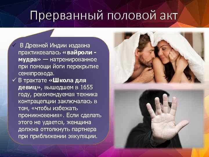 Прерванный половой акт и простатита операция по поводу простатита