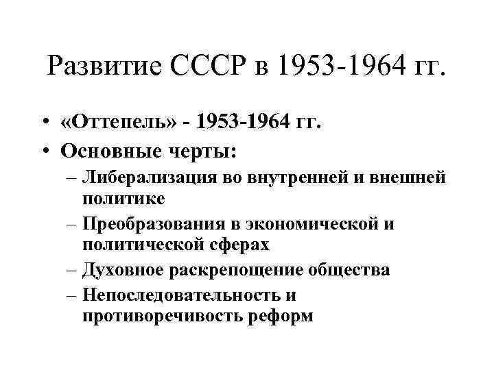 В развитие 1964 39. – ссср общественно-политическое гг.шпаргалка 1953