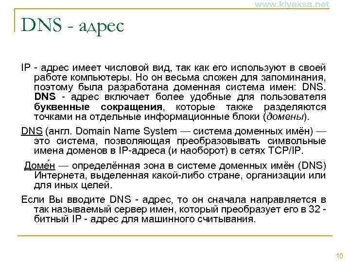 DNS - адрес IP - адрес имеет числовой вид, так как его используют в