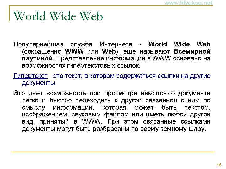 World Wide Web Популярнейшая служба Интернета - World Wide Web (сокращенно WWW или Web),