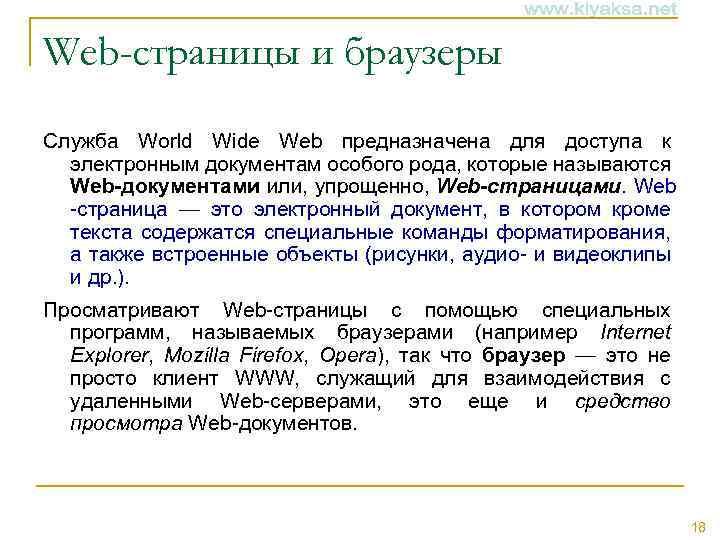 Web-страницы и браузеры Служба World Wide Web предназначена для доступа к электронным документам особого
