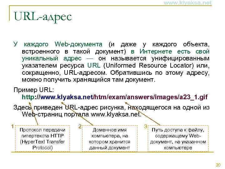 URL-адрес У каждого Web-документа (и даже у каждого объекта, встроенного в такой документ) в
