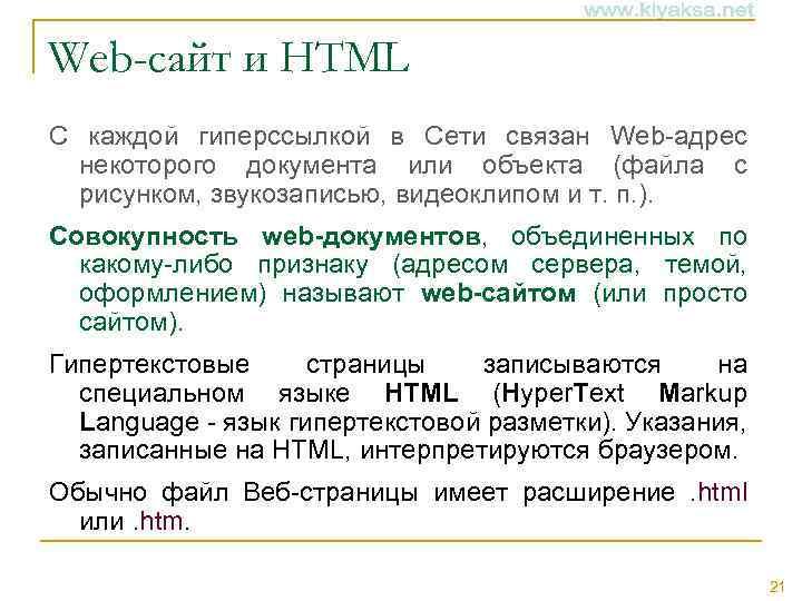 Web-сайт и HTML С каждой гиперссылкой в Сети связан Web-адрес некоторого документа или объекта