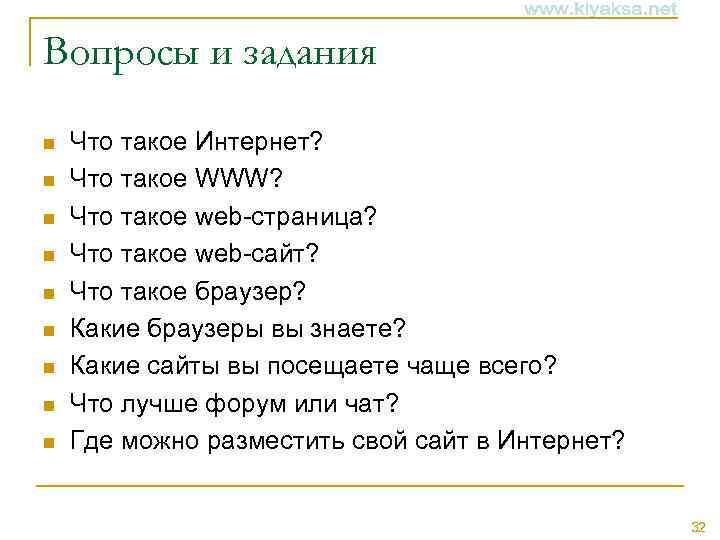 Вопросы и задания n n n n n Что такое Интернет? Что такое WWW?