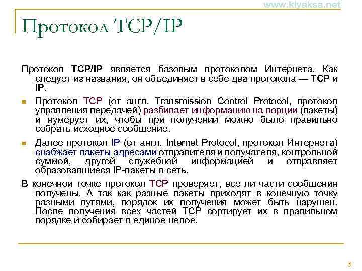 Протокол TCP/IP является базовым протоколом Интернета. Как следует из названия, он объединяет в себе