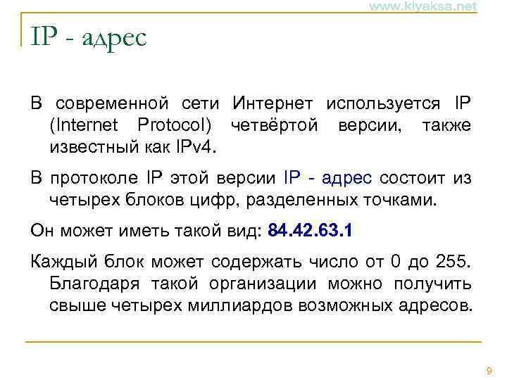 IP - адрес В современной сети Интернет используется IP (Internet Protocol) четвёртой версии, также