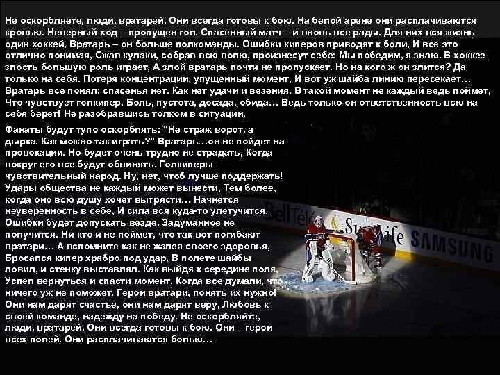 стихи хоккей вратарь сегодняшний день