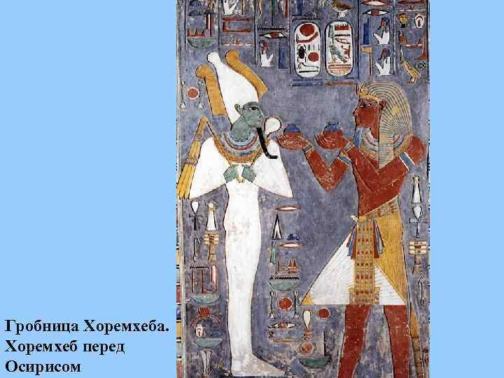 Гробница Хоремхеба. Хоремхеб перед Осирисом