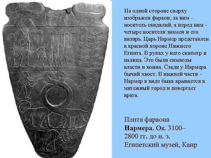 На одной стороне сверху изображен фараон, за ним носитель сандалий, а перед ним четыре