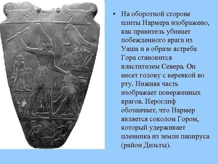 • На оборотной стороне плиты Нармера изображено, как правитель убивает побежденного врага из